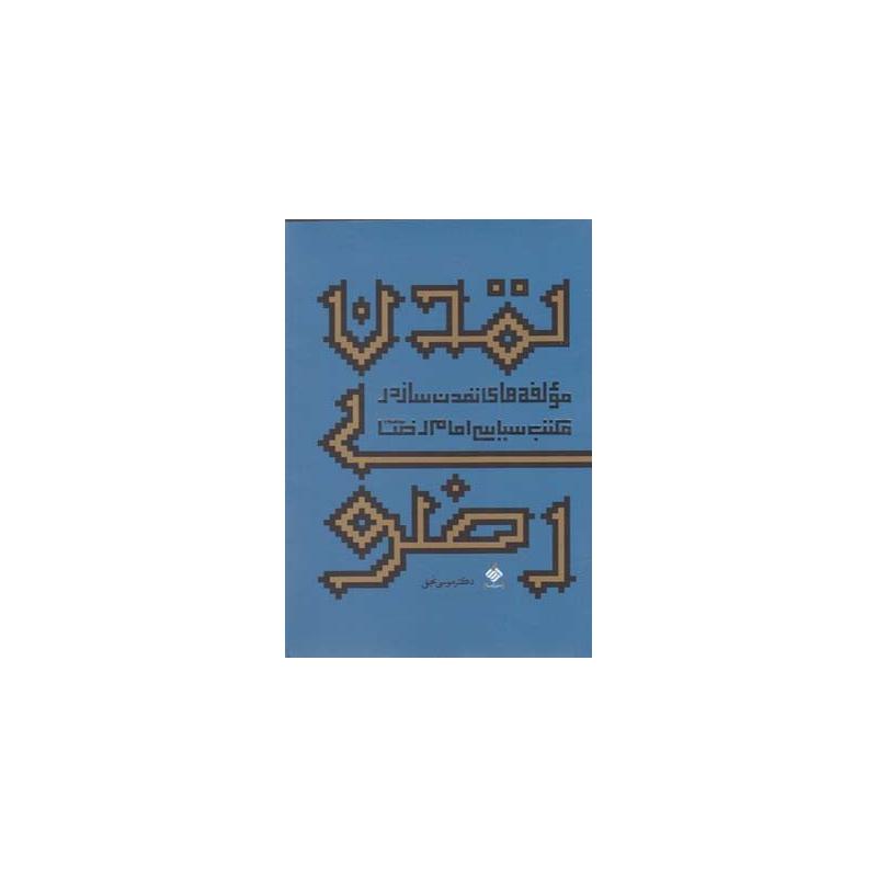 کتاب تمدن رضوی مولفه های تمدن ساز در مکتب سیاسی امام رضا