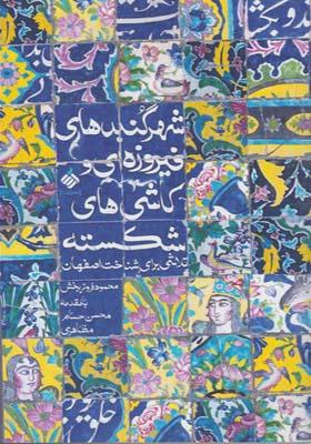 کتاب شهر گنبدهای فیروزه ای و کاشی های شکسته اثر محمود فروزبخش