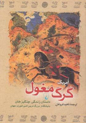 کتاب گرگ مغول اثر امریک