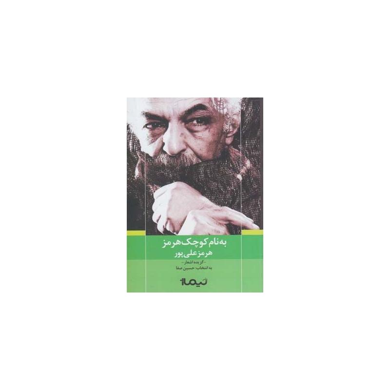 کتاب به نام کوچک هرمز گزیده اشعار اثر هرمز علی پور