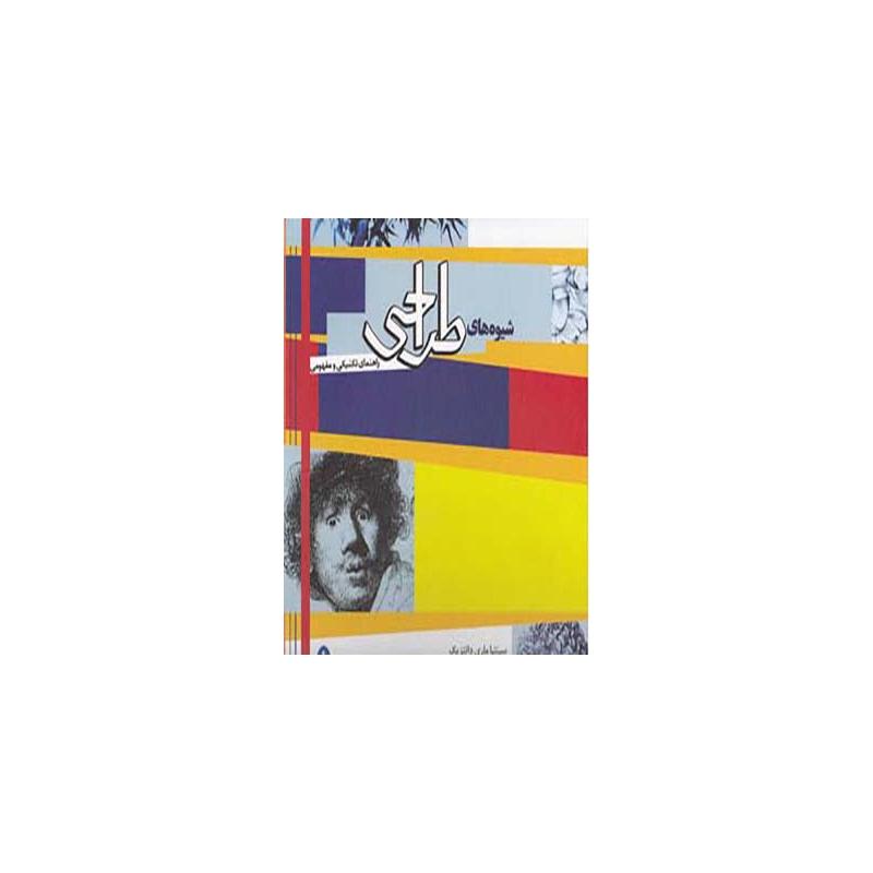 کتاب شیوه های طراحی راهنمای تکنیکی و مفهومی اثر سینتیا ماری دانتزیک