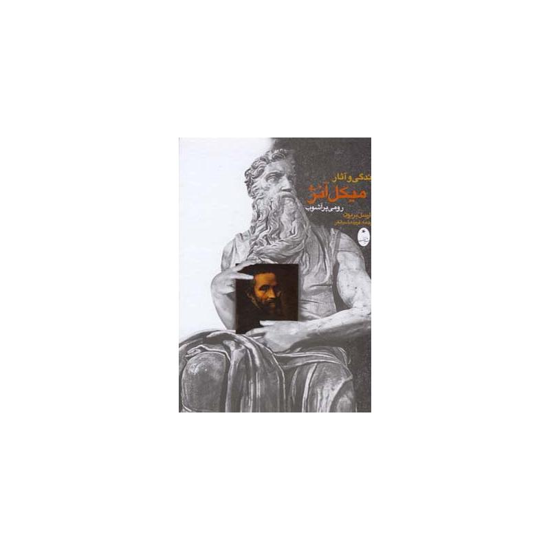 کتاب زندگی و آثار میکل آنژ رومی پر آشوب اثر مارسل بریون
