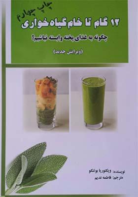 کتاب ۱۲ گام تا خام گیاه خواری چگونه به غذای پخته وابسته نباشیم اثر ویکتوریا بوتنکو