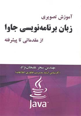کتاب آموزش تصویری زبان برنامه نویسی جاوا از مقدماتی تا پیشرفته اثر سحر علیجان نژاد