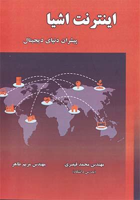 کتاب اینترنت اشیا پیشران دنیای دیجیتال اثر عمار رایس و سامر سلام