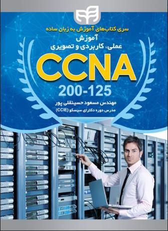 کتاب آموزش عملی کاربردی و تصویری ccna200 -125 اثر مسعود حسینقلی پور