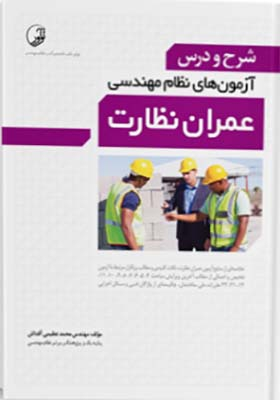 کتاب شرح و درس آزمون های نظام مهندسی عمران نظارت اثر محمد عظیمی آقداش