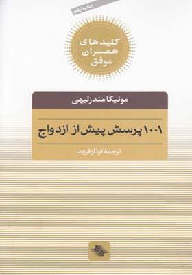 کتاب کلیدهای همسران موفق 1001 پرسش پیش از ازدواج اثر مونیکا مندزلیهی