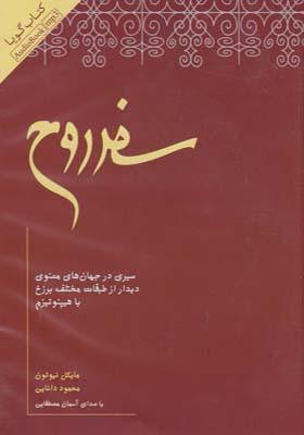 کتاب صوتی سفر روح اثر مایکل نیوتون