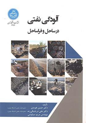 کتاب آلودگی نفتی در ساحل و فراساحل اثر حسن هویدی