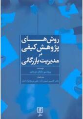 کتاب روش های پژوهش کیفی در مدیریت بازرگانی اثر مایکل دی مایرز