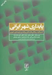 کتاب پایداری شهر ایرانی اثر مظفر صرافی
