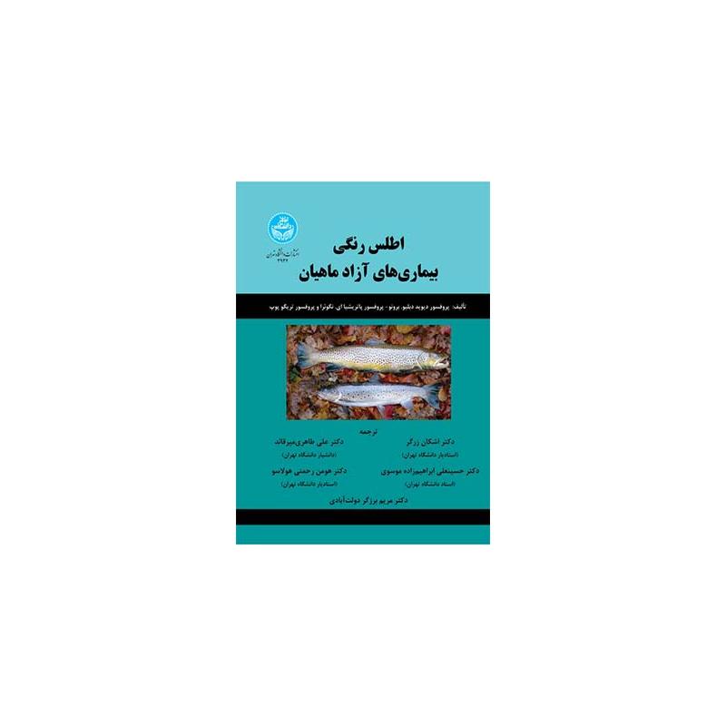 کتاب اطلس رنگی بیماری های آزاد ماهیان
