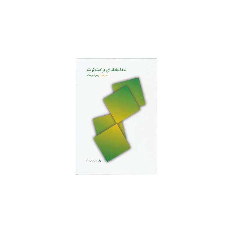سی دی خداحافظ ای درخت اثر رسول یونان