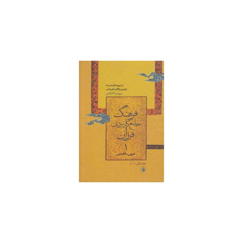 کتاب فرهنگ جامع کاربردی فرزان عربی فارسی 2 جلدی اثر پرویز اتابکی