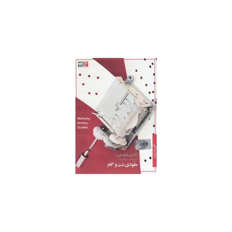 سی دی آشنایی با موسیقی 5 ملودی نت و گام اثر گریت رایت