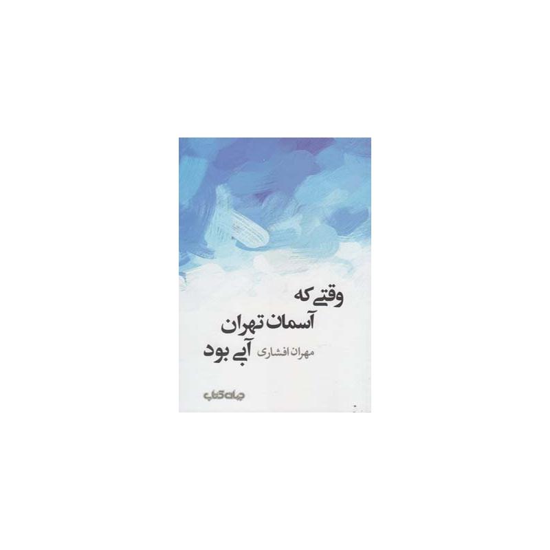 کتاب وقتی آسمان تهران آبی بود اثر مهران افشاری