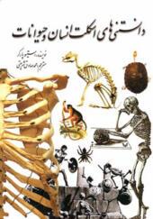کتاب دانستنی های اسکلت انسان و حیوانات اثر استیو پارکر