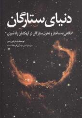 کتاب دنیای ستارگان