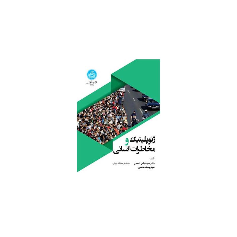 کتاب ژئوپلیتیک و مخاطرات انسانی اثر عباس احمدی