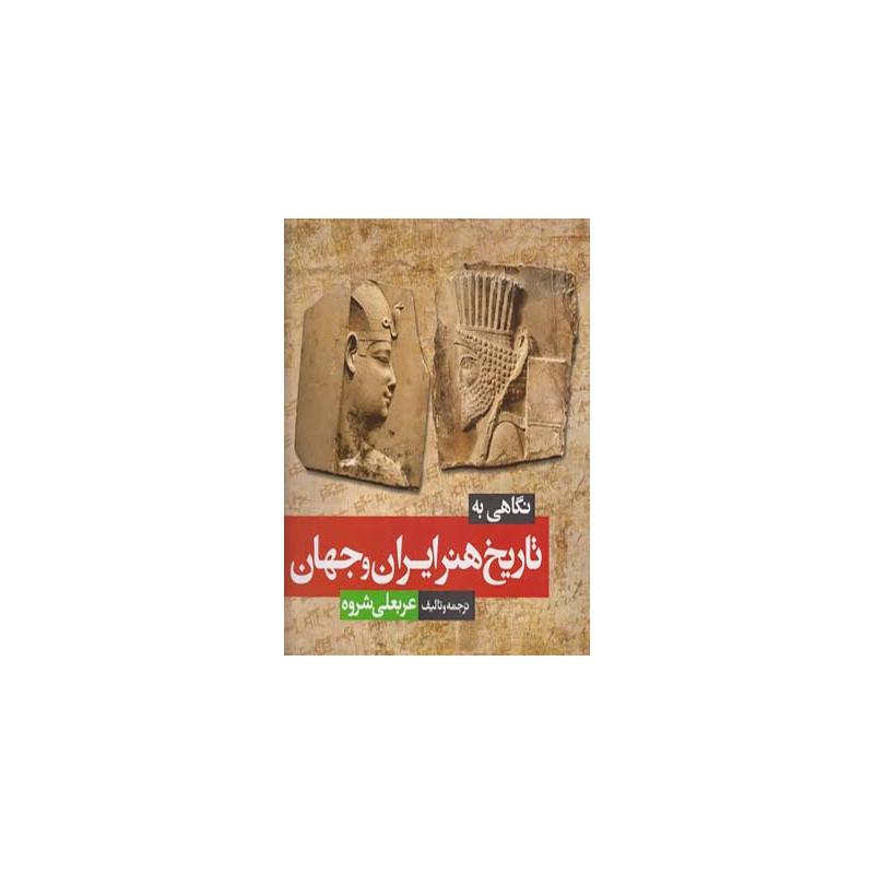 کتاب نگاهی به تاریخ هنر ایران و جهان اثر عریعلی شروه