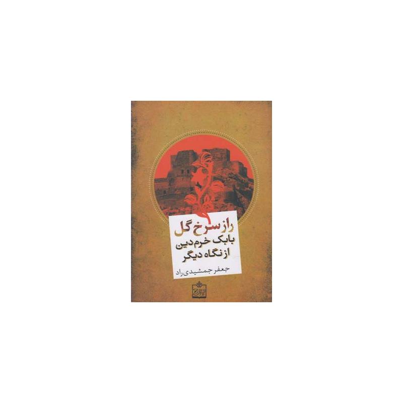 کتاب راز سرخ گل بابک خرم دین از نگاه دیگر اثر جعفر جمشیدی راد