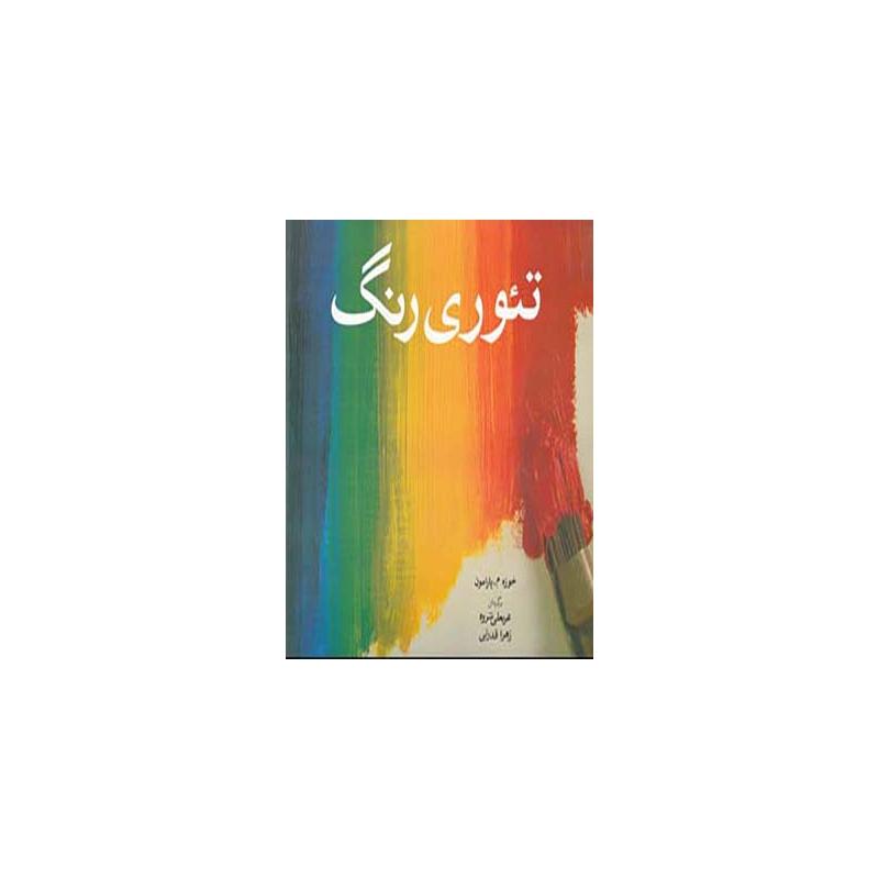 کتاب تئوری رنگ اثر خوزه م پارامون