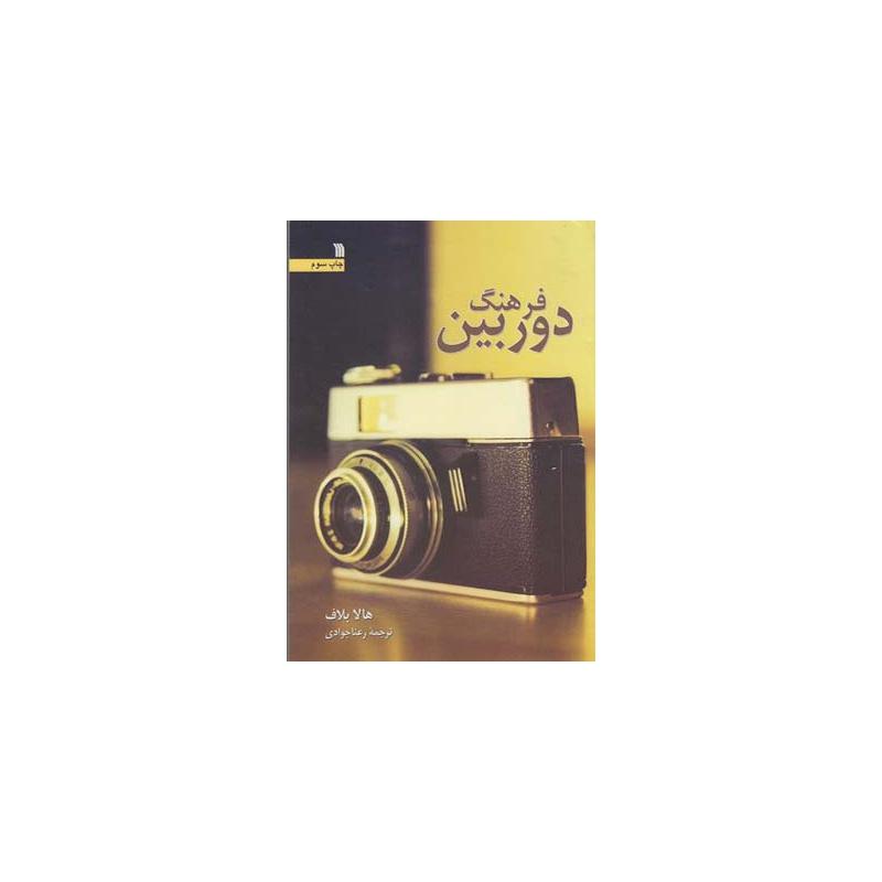 کتاب فرهنگ دوربین اثر هالا بلاف