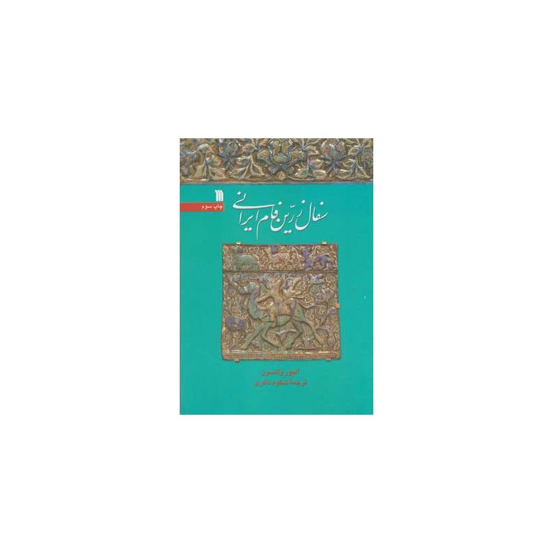 کتاب سفال زرین فام ایرانی اثر آلیور واتسون