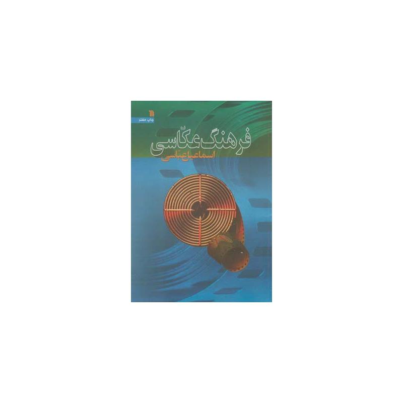 کتاب فرهنگ عکاسی اثر اسماعیل عباسی