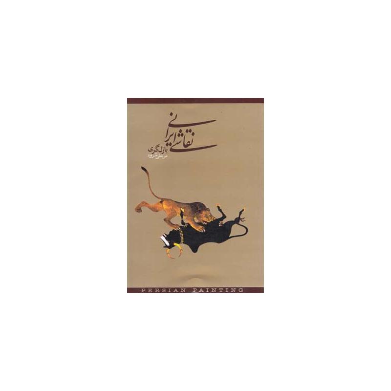 کتاب نقاشی ایرانی اثر بازل گری