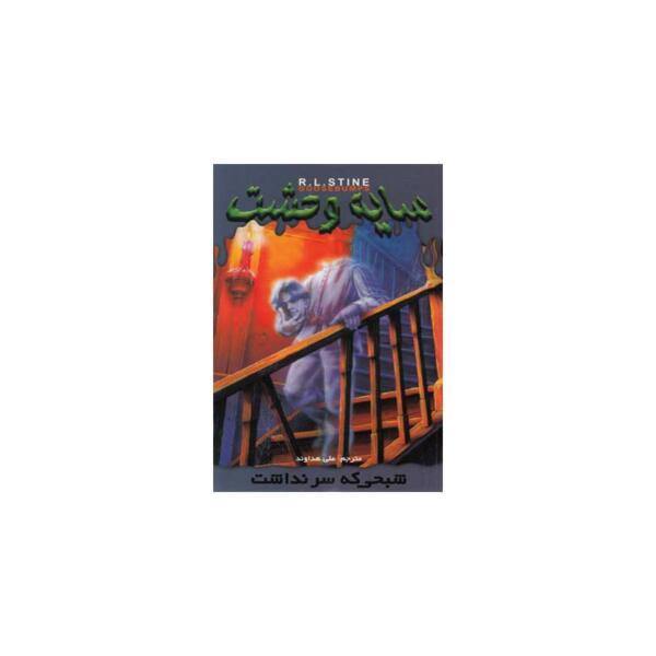 کتاب سایه وحشت ۷ شبحی که سر نداشت اثر آر ال استاین