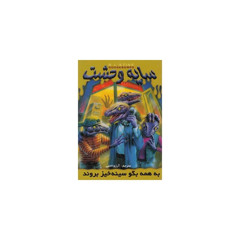 کتاب سایه وحشت ۱۰ به همه بگو سینه خیز بروند اثر آر ال استاین