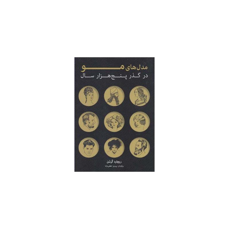 کتاب مدل مو در گذر پنج هزار سال اثر ریچارد کرسن