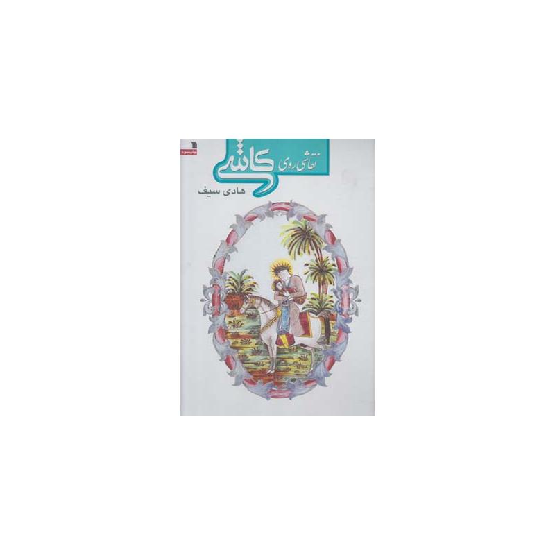کتاب نقاشی روی کاشی اثر هادی سیف