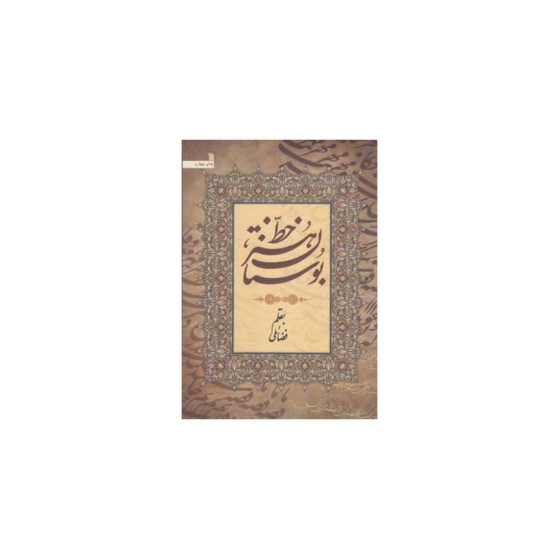 کتاب بوستان هنر خط به قلم فضائلی