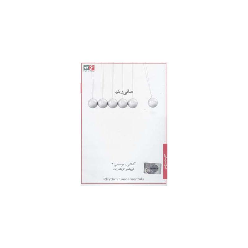 سی دی آشنایی با موسیقی 3 مبانی ریتم اثر گریت رایت