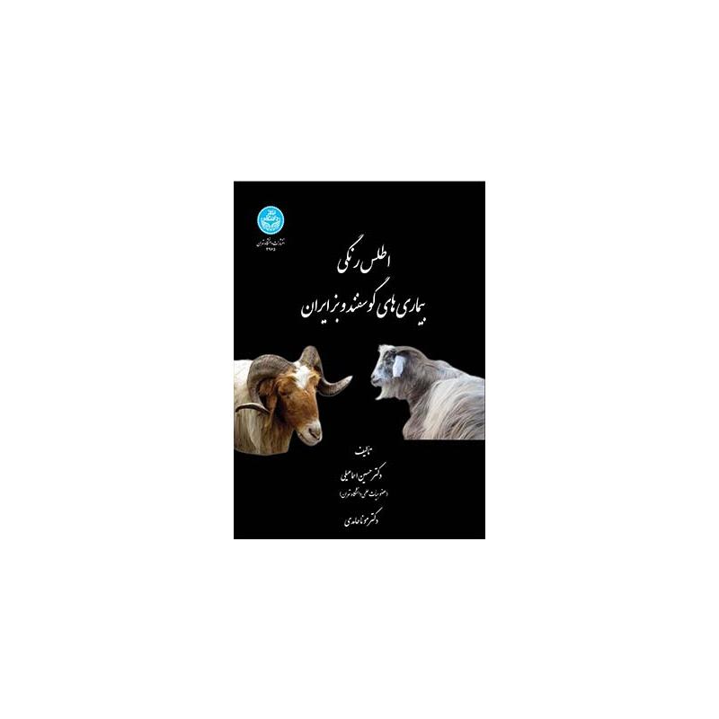 کتاب اطلس رنگی بیماری های گوسفند و بز ایران اثر حسین اسماعیلی ومونا حامدی