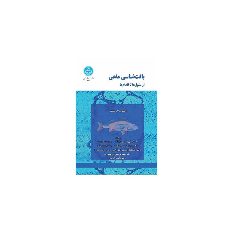 کتاب بافت شناسی ماهی از سلول ها تا اندام ها اثر دوا ام مختار