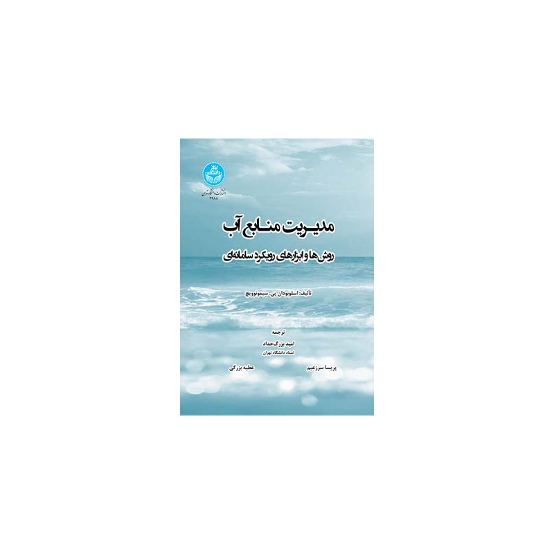 کتاب مدیریت منابع آب روش ها و ابزارهای رویکرد سامانه ای