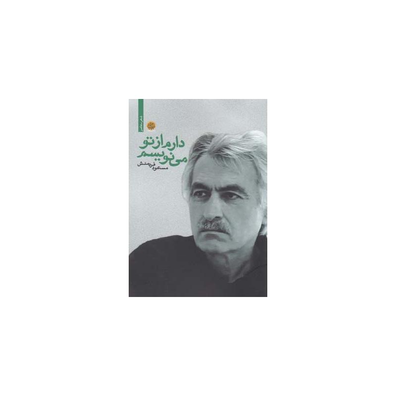 کتاب دارم از تو می نویسم اثر مسعود فردمنش