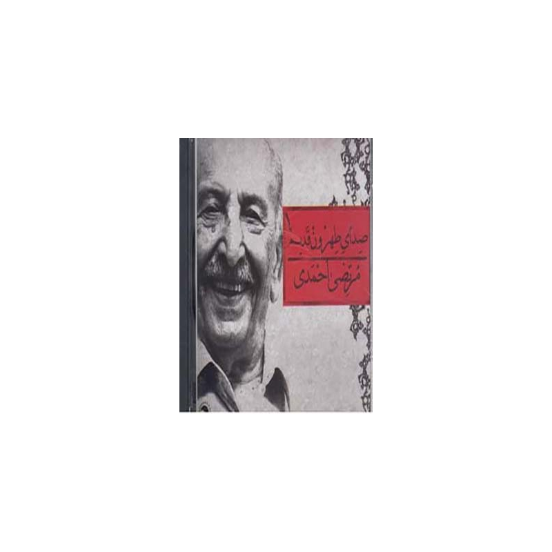 سی دی صدای طهرون 1 اثر مرتضی احمدی