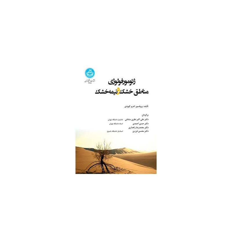 کتاب ژئومورفولوژی مناطق خشک و نیمه خشک اثر پرفسور اندرو گوودی