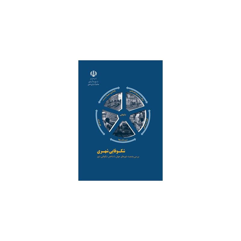 کتاب شکوفایی شهری اثر محمد حسین بوچانی