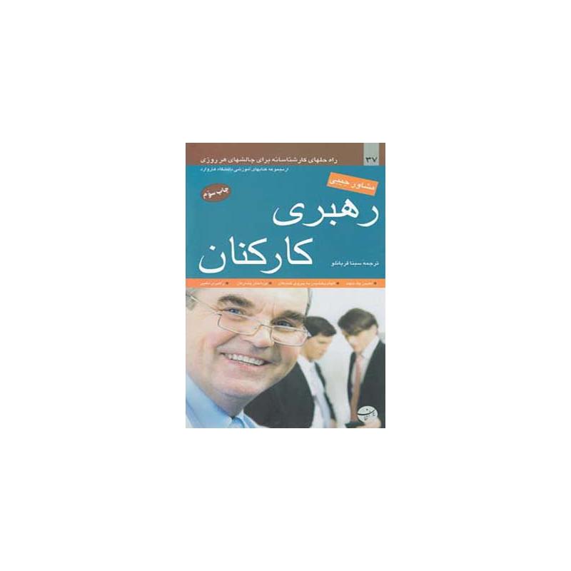 کتاب مشاور جیبی رهبری کارکنان ترجمه سینا قربانلو