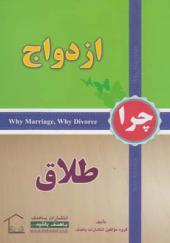کتاب چرا ازدواج چرا طلاق