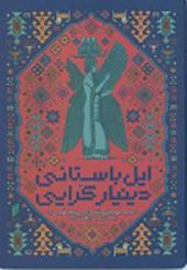 کتاب ایل باستانی دینیارکرایی اثر رحمان رجبی بهشت آباد