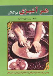 کتاب هنر آشپزی در گیلان اثر رزی خاور مرعشی