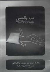 سی دی مرد بالشی اثر مارتین مک دونا