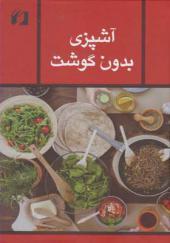 کتاب آشپزی بدون گوشت اثر زهرا مجاور